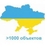 Более тысячи объектов по всей Украине использовали наши материалы