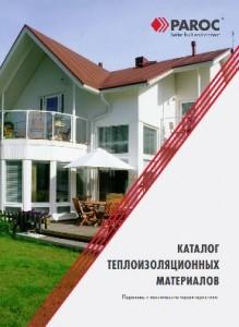 Каталог теплоизоляционых материалов PAROC