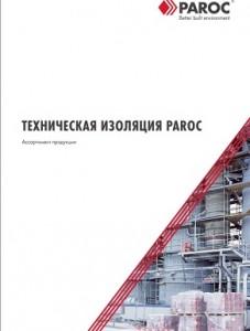 Техническая изоляция PAROC - ассортимент