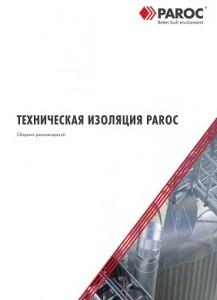 Техническая изоляция - сборник рекомендаций