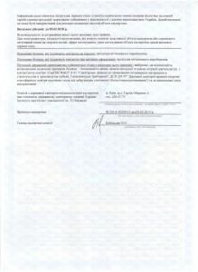Санитарно-гигиеническое заключение (ч.2)
