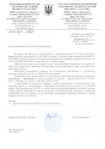 klimaticheskie-ispytaniya-ukraina