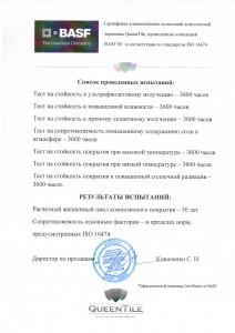 perevod-sertifikata-basf