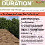Брошюра Owens Corning  DURATION