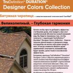 Брошюра DURATION Designer Colors Collection